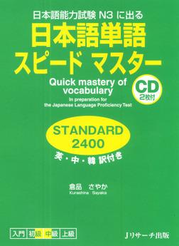 日本語単語スピードマスター STANDARD2400-電子書籍