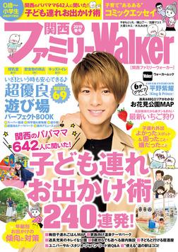 関西ファミリーWalker 2019春号-電子書籍