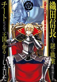 織田信長という謎の職業が魔法剣士よりチートだったので、王国を作ることにしました(ガンガンコミックスUP!)
