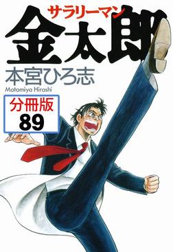 サラリーマン金太郎【分冊版】 89-電子書籍