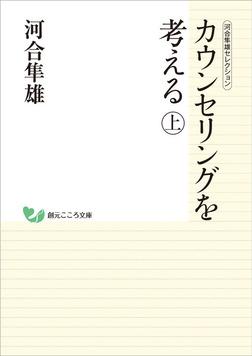 河合隼雄セレクション カウンセリングを考える (上)-電子書籍