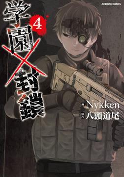 学園×封鎖 / 4-電子書籍
