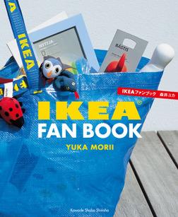 IKEAファンブック-電子書籍