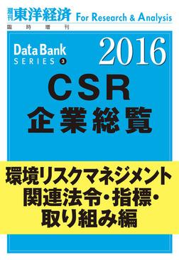 東洋経済CSR企業総覧2016年版 環境リスクマネジメント・関連法令・指標・取り組み編-電子書籍
