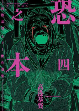 恐之本 / 四-電子書籍