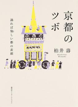 京都のツボ 識れば愉しい都の素顔(集英社インターナショナル)-電子書籍