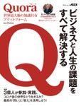 Quora 世界最大級の知識共有プラットフォーム ビジネスと人生の課題をすべて解決する