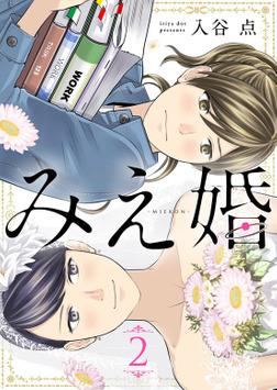 みえ婚 2巻-電子書籍
