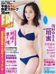 フライデー別冊 ダイナマイト2019年1月15日増刊号