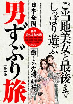 男ずぶり旅【第一集】-電子書籍
