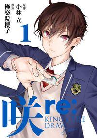 咲-Saki- re:KING's TILE DRAW 1巻