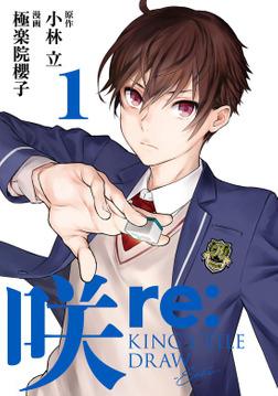 咲-Saki- re:KING's TILE DRAW 1巻-電子書籍