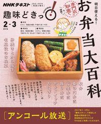 NHK 趣味どきっ!(火曜) 明日使える!お弁当大百科2018年2月~3月