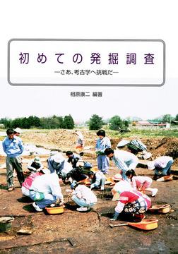 初めての発掘調査 さあ、考古学へ挑戦だ-電子書籍