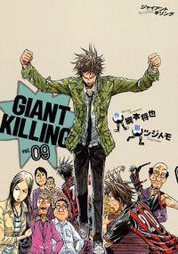 GIANT KILLING(9)