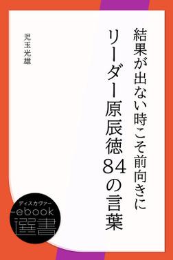 結果が出ない時こそ前向きに リーダー原辰徳84の言葉-電子書籍
