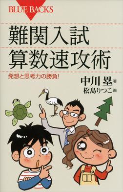 難関入試 算数速攻術 発想と思考力の勝負!-電子書籍