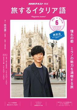 NHKテレビ 旅するイタリア語 2019年6月号-電子書籍