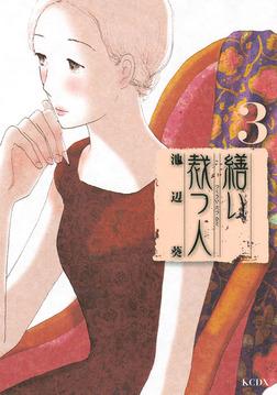 繕い裁つ人(3)-電子書籍