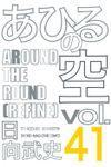 あひるの空(41) AROUND THE ROUND[REFINE]