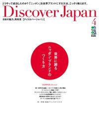 Discover Japan 2014年4月号「世界に誇るニッポン・ブランドのつくり方」