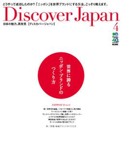 Discover Japan 2014年4月号「世界に誇るニッポン・ブランドのつくり方」-電子書籍