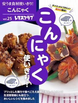 安うま食材使いきり!vol.25 こんにゃく使いきり!-電子書籍