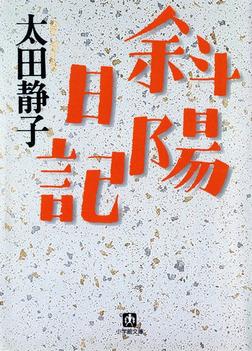 斜陽日記(小学館文庫)-電子書籍
