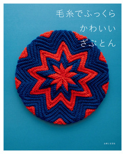毛糸でふっくら かわいいざぶとん-電子書籍
