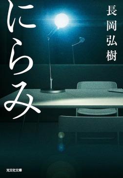 にらみ-電子書籍