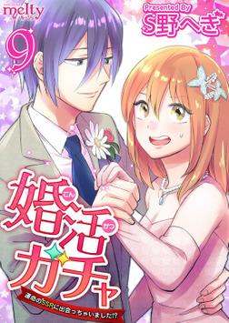 婚活ガチャ~運命のSSRに出会っちゃいました!? 9巻-電子書籍