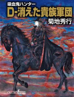 吸血鬼ハンター31 D―消えた貴族軍団-電子書籍