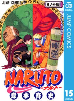 NARUTO―ナルト― モノクロ版 15-電子書籍