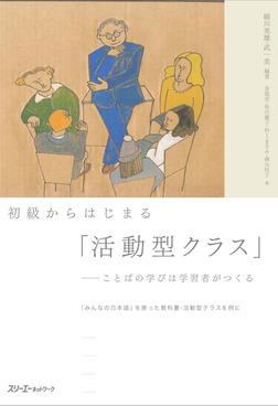 初級からはじまる「活動型クラス」―ことばの学びは学習者がつくる―『みんなの日本語』を使った教科書・活動型クラスを例に-電子書籍