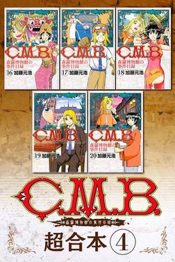 C.M.B.森羅博物館の事件目録 超合本版(4)-電子書籍