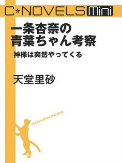 C★NOVELS Mini 一条杏奈の青葉ちゃん考察 神様は突然やってくる-電子書籍
