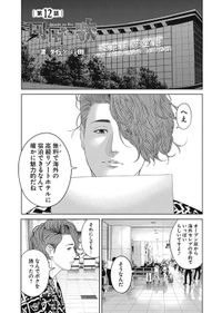 園田の歌〈連載版〉第12話 ただ楽しい旅ですから♪