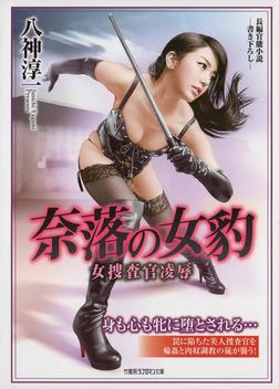 女捜査官凌辱 奈落の女豹-電子書籍