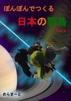 ぽんぽんでつくる日本の野鳥Vol.3