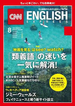 [音声DL付き]CNN ENGLISH EXPRESS 2018年8月号-電子書籍
