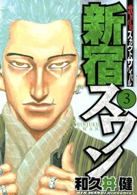 新宿スワン(3)