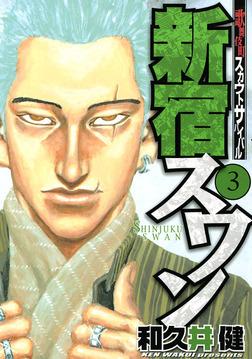 新宿スワン(3)-電子書籍