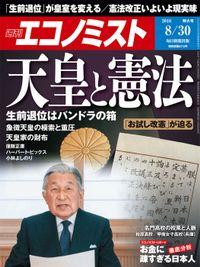 週刊エコノミスト (シュウカンエコノミスト) 2016年08月30日号