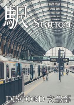 駅 Station-電子書籍
