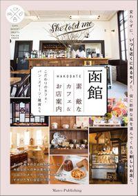 函館 素敵なカフェ&お店案内 こだわりのカフェ・パン・スイーツ・雑貨たち
