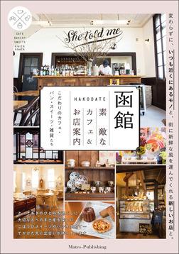 函館 素敵なカフェ&お店案内 こだわりのカフェ・パン・スイーツ・雑貨たち-電子書籍