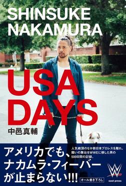 SHINSUKE NAKAMURA USA DAYS-電子書籍