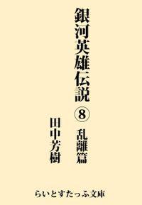 銀河英雄伝説8 乱離篇