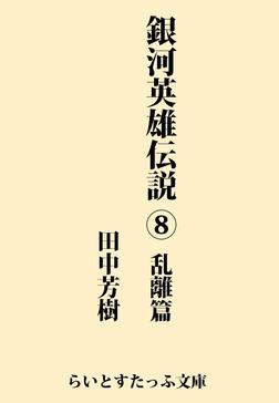 銀河英雄伝説8 乱離篇-電子書籍
