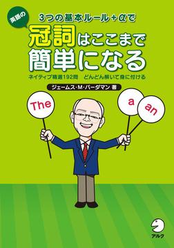 3つの基本ルール+αで英語の冠詞はここまで簡単になる-電子書籍